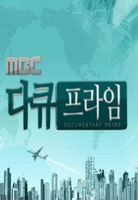 MBC 다큐 프라임